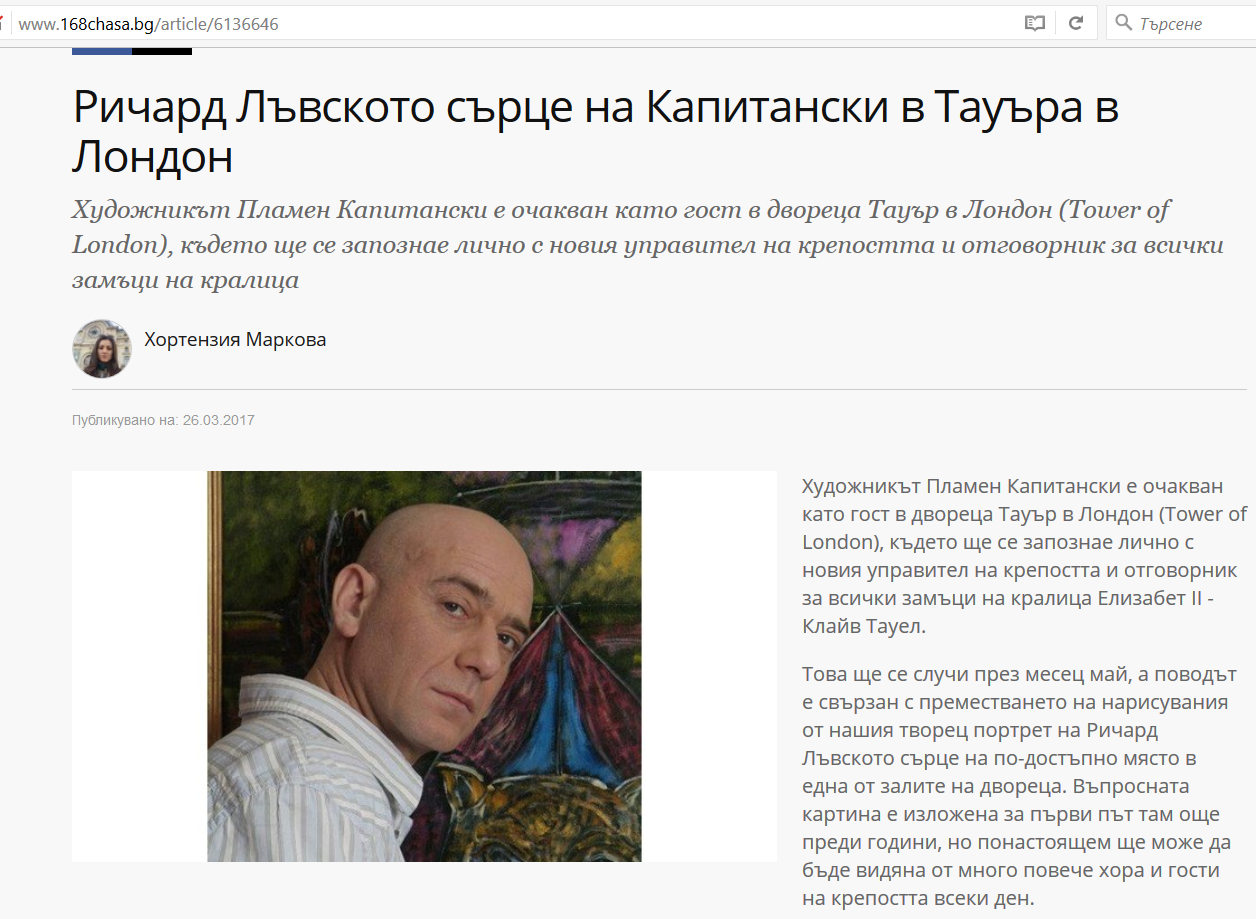 http://www.168chasa.bg/article/6136646