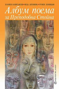 New Book for Reverend Stoyna