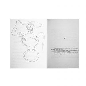 Диханието на тръстиката, Константин Попов, Художник Пламен Капитански