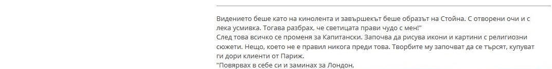 Преподобна Стойна направи чудо с мен (в. България Днес 18.02.2017 г.)